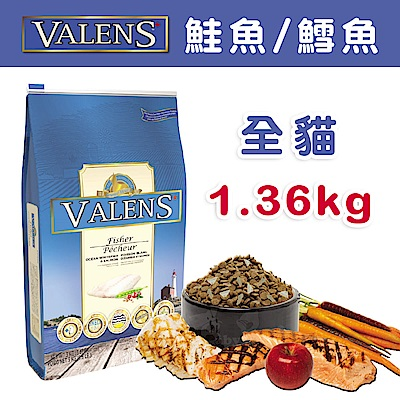 【VALENS威倫】全貓-冷凍乾燥原食配方-鮭魚/鱈魚 1.36kg