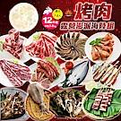 馬姐漁舖 澎湃海陸派對組8-10人份-1組(12種食材+贈保冷袋)