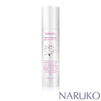 NARUKO牛爾【任2件出貨】森玫瑰水立方晶凍精華化妝水EX