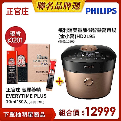 【飛利浦】HD2195萬用鍋(金小萬)+【正官庄】高麗蔘精EVERYTIME PLUS (10ml*30入)