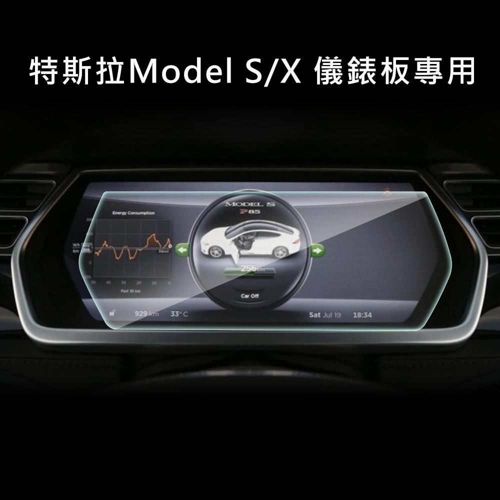 特斯拉Model S/X儀錶板專用 高清鋼化玻璃貼