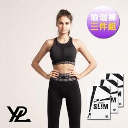 澳洲 YPL 3D美腿瑜珈褲 立體塑型 強力伸展(超值三件組)