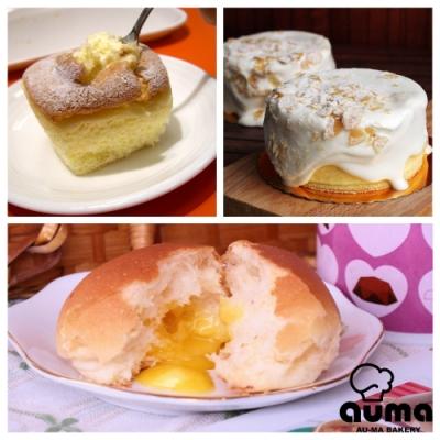 奧瑪烘焙爆漿奶油餐包X2包+爆漿海鹽奶蓋蛋糕X1+原味北海道戚風蛋糕X8入