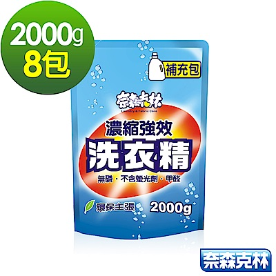 奈森克林 濃縮強效洗衣精2000g補充包(8包家庭組)