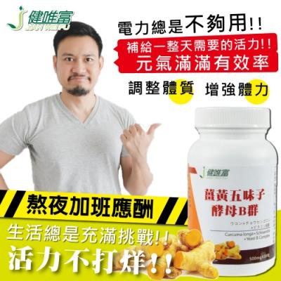 【健唯富】薑黃五味子+酵母B群(30粒/瓶)-1瓶