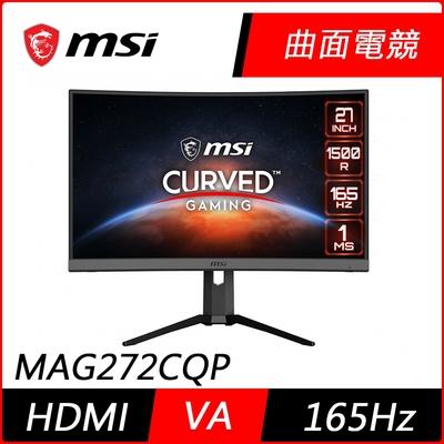 MSI微星 Optix MAG272CQP 27型 2K 曲面電競螢幕 165Hz 極速1ms 支援HDR AMD FreeSync