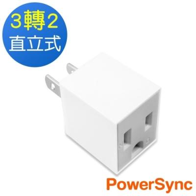 群加 PowerSync 3孔轉2孔電源轉接頭-直立型(TYAA9)