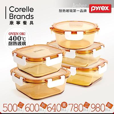 美國康寧 Pyrex 透明玻璃保鮮盒5件組