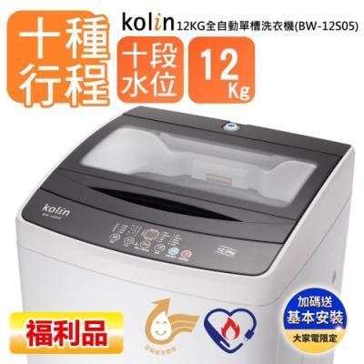 【福利品 Kolin 歌林】12公斤 單槽直立式全自動洗衣機 BW-12S05/12kg