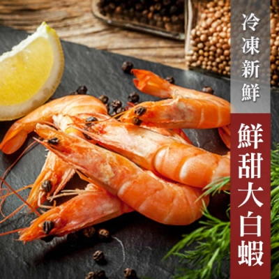 【WUZ嚴選】純天然海水養殖30/40鮮甜大白蝦2盒組 (600g±10%/盒)