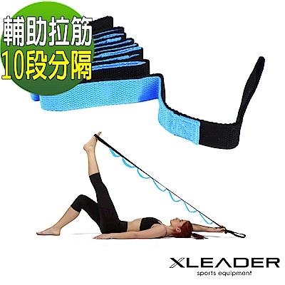 Leader X 多功能分隔瑜珈繩 伸展訓練帶 拉筋帶 藍色