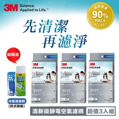 3M 清新級靜電空氣濾網 3入組 共12片 9807-CTC 冷氣濾網 N95口罩濾淨原理 全新加長版