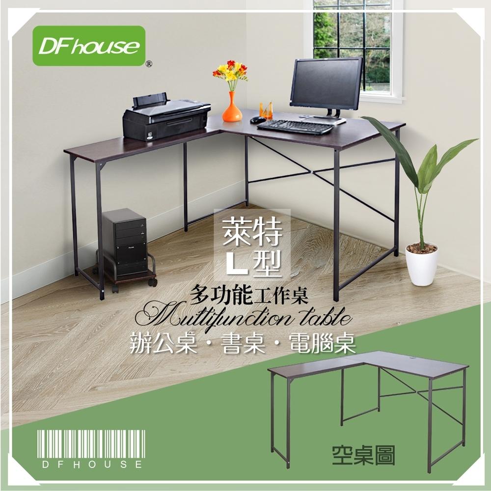 DFhouse萊特L型多功能工作桌+主機架-胡桃色  120*140*75