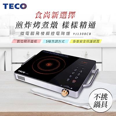 TECO東元 微電腦飛梭觸控電陶爐 YJ1308CB