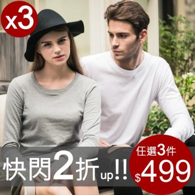 時時樂限定2.4折up 純棉素面磨毛水洗男/女T恤三件組 (S-XL)