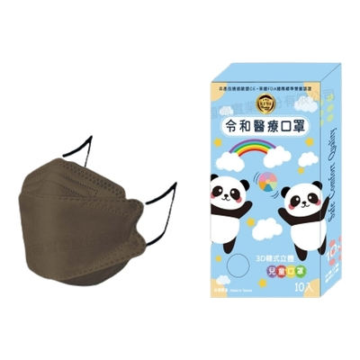 【令和口罩】KF94韓式3D立體醫療級 三層兒童口罩 二盒共20入(4-12歲兒童適用-台灣製造)