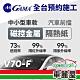 【GAMA】防窺抗UV隔熱貼 磁控金屬系列 前擋 送安裝 GAMA-V70-F product thumbnail 1