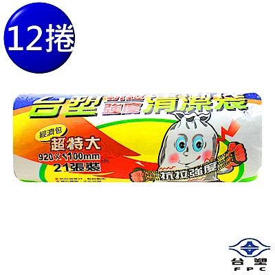 台塑 實心清潔袋 垃圾袋 (超特大) (黑色) (125L)(92*110cm)(12捲)