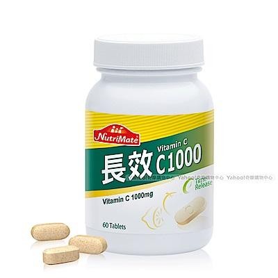 Nutrimate你滋美得 長效C1000(60錠/瓶)