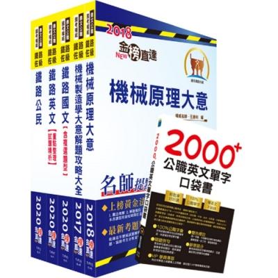 2020年鐵路特考佐級(機械工程)套書(贈英文單字書、題庫網帳號、雲端課程)