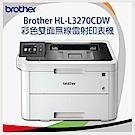 Brother HL-L3270CDW 彩色雙面無線雷射印表機