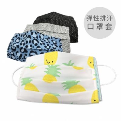 MIT彈性透氣口罩套 (成人/兒童)-4組20入(款式隨機)