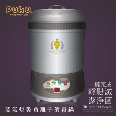 Royal蒸氣烘乾負離子消毒鍋
