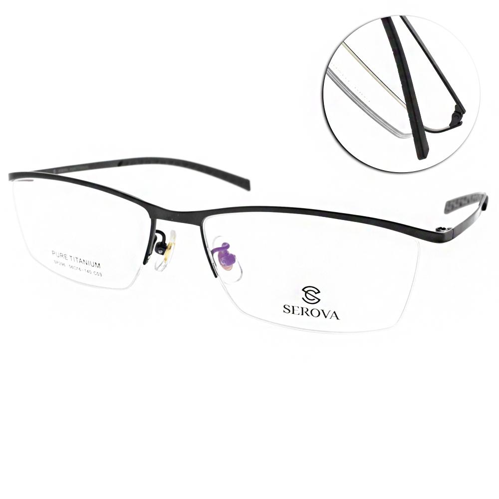 SEROVA 眼鏡 沉穩簡約/黑 #SP296 C16