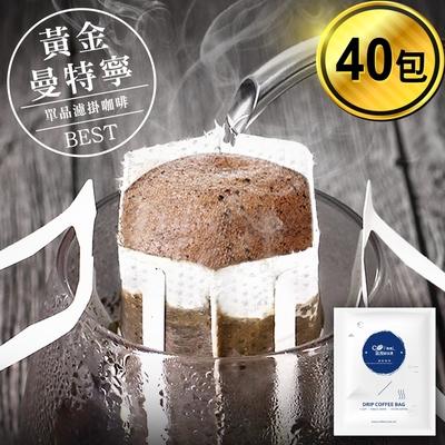 CoFeel 凱飛鮮烘豆黃金曼特寧單品濾掛咖啡/耳掛咖啡包10g x 40包量販袋