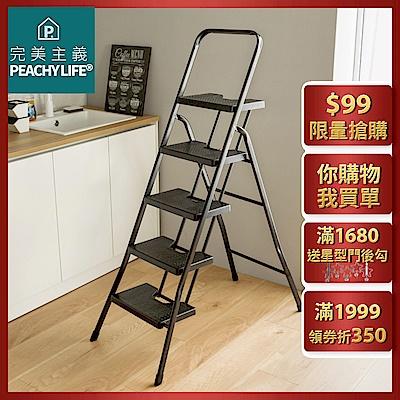 完美主義 工業風五層可折疊樓梯椅/A字梯/家用梯/工作梯/台灣製