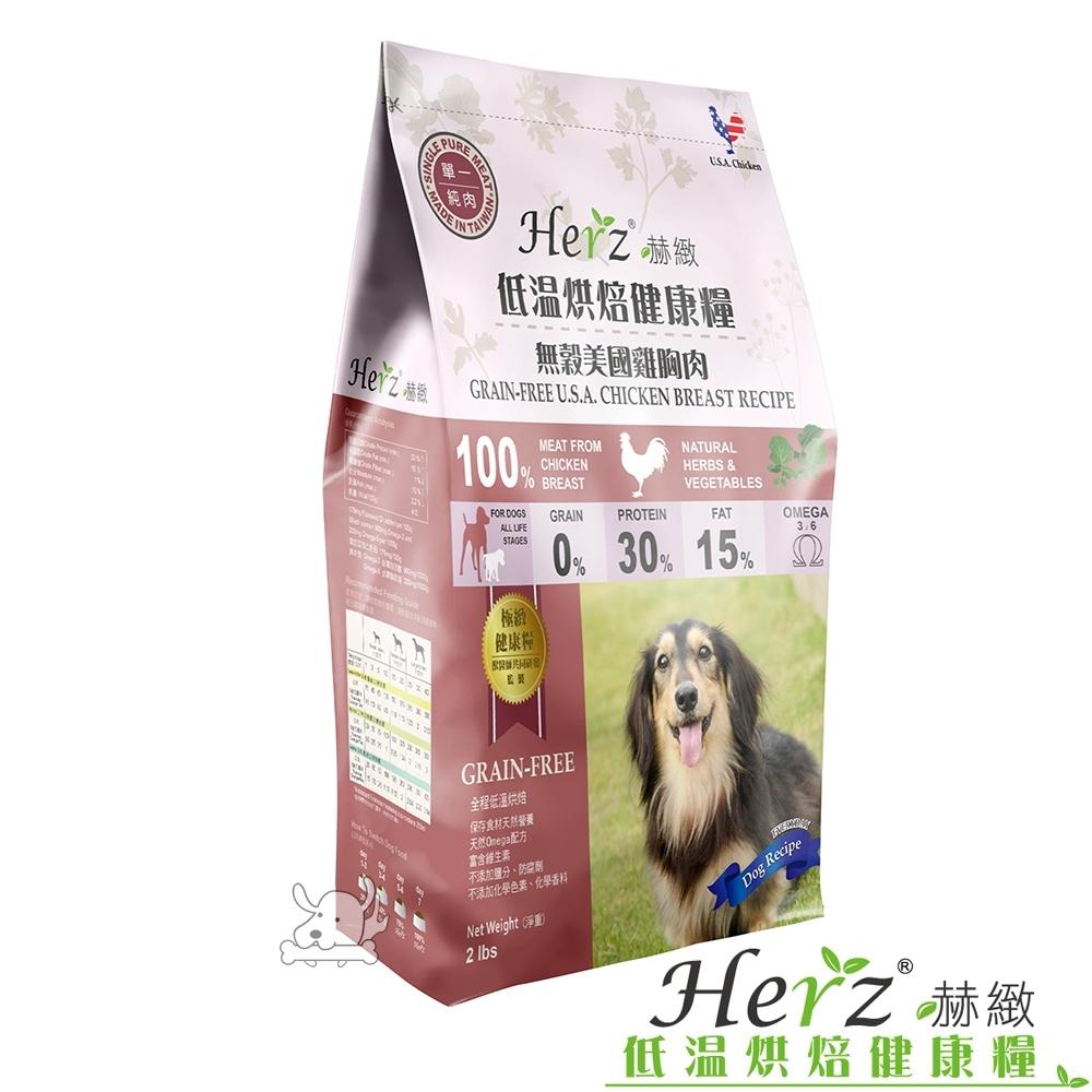 Herz赫緻 低溫烘焙健康狗糧 無穀美國雞胸肉 2磅