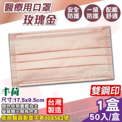 丰荷 醫療口罩(雙鋼印)(玫瑰金)-50入/盒
