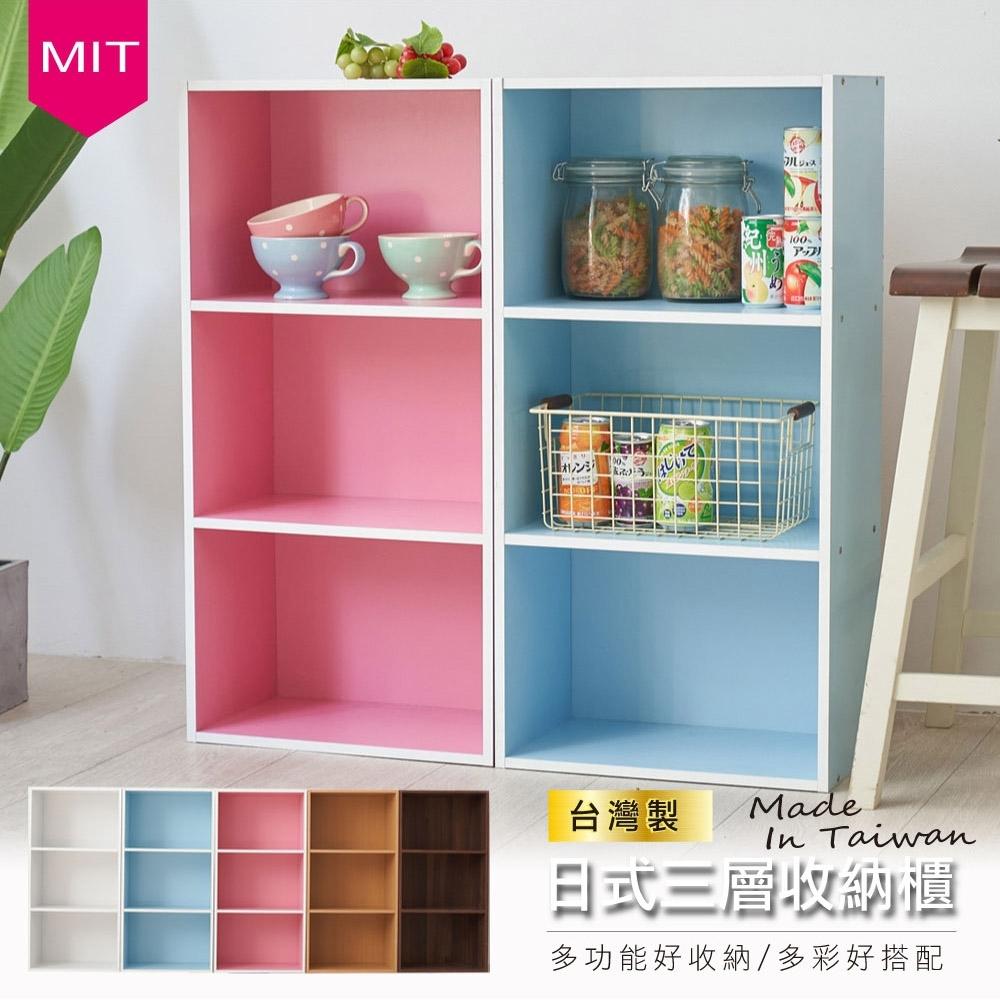 【品質嚴選】MIT台灣製造-日系質感多彩三層櫃收納櫃/三空櫃(5色可選)