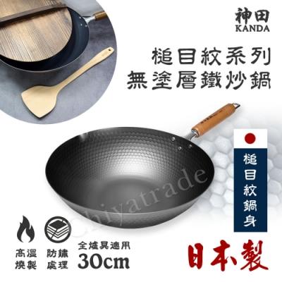 【神田KANDA】日本製 窒化鐵 槌目紋 無塗層鐵炒鍋 鐵鍋 IH全對應 30cm(贈杉木蓋+櫸木鏟)