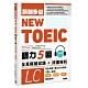 NEW TOEIC新制多益聽力五回全真模擬試題+詳盡解析(附音檔QRcode) product thumbnail 1