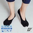 GIAT台灣製防滑隱型五趾襪-黑色