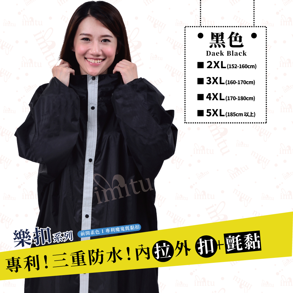 JUMP 將門樂扣! 專利黏扣防水 配色前開風雨衣(2XL~4XL) product image 1