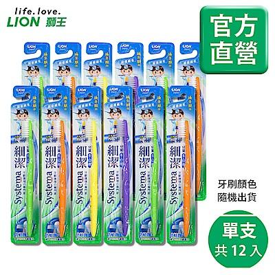 日本獅王LION 細潔兒童牙刷(低學年用)6~9歲 x12入組
