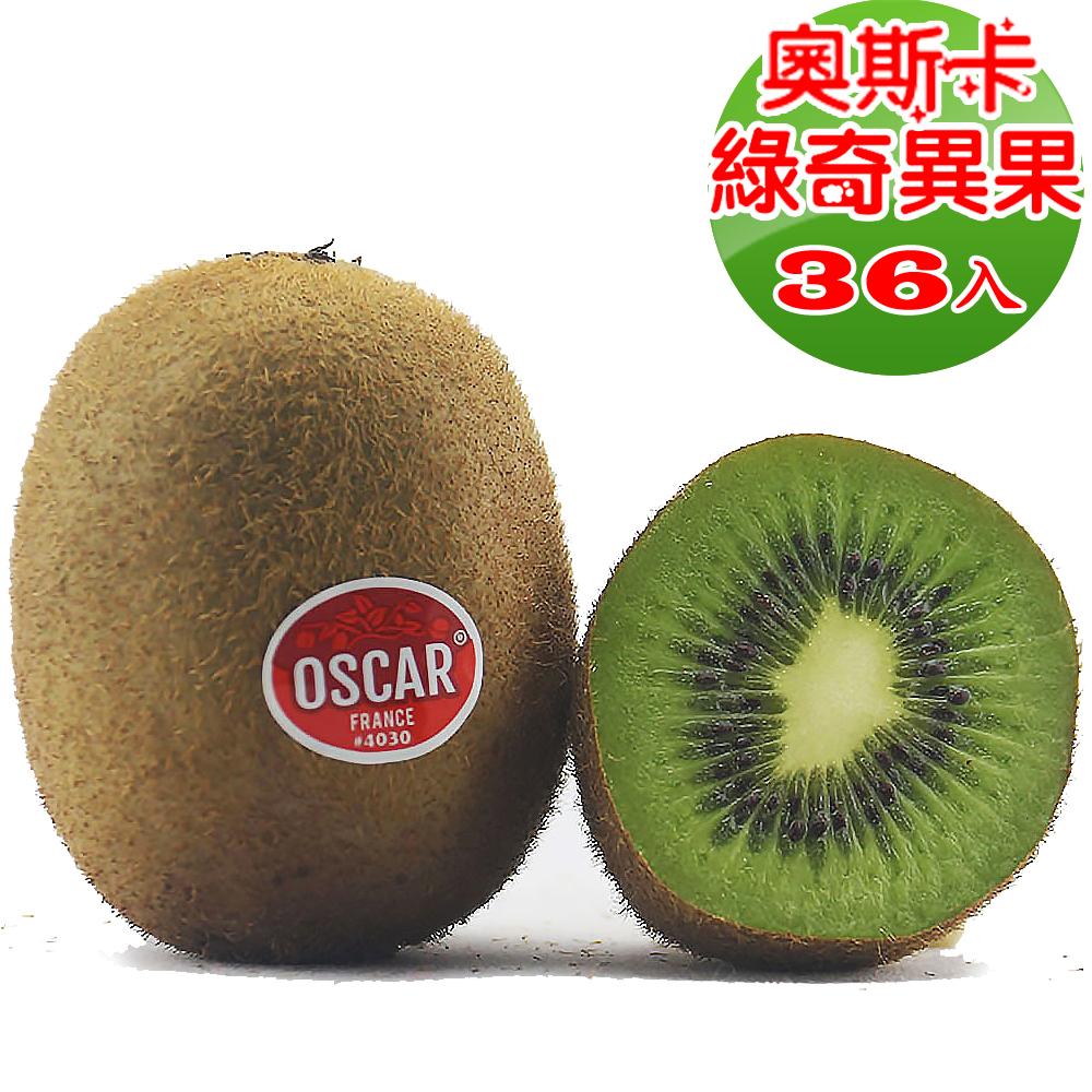 愛蜜果 奧斯卡OSCAR法國綠奇異果36入原裝箱(約3.3KG)