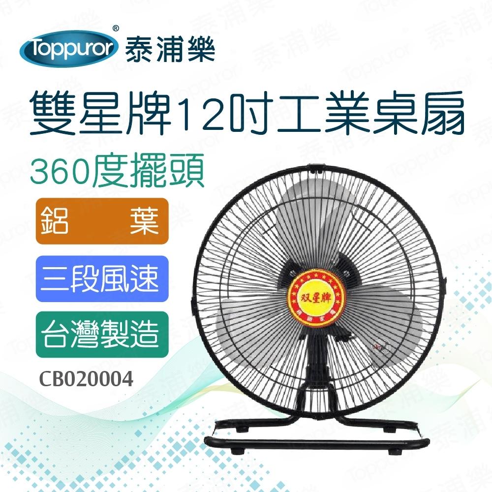 泰浦樂 雙星牌12吋工業桌扇TS-1213 (CB020004)