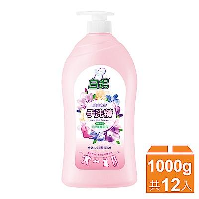 白鴿手洗精迷人小蒼蘭香氛-1000gX12瓶