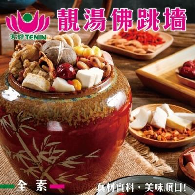 (滿999免運)天恩素食-靚湯佛跳牆1100g/包(全素)