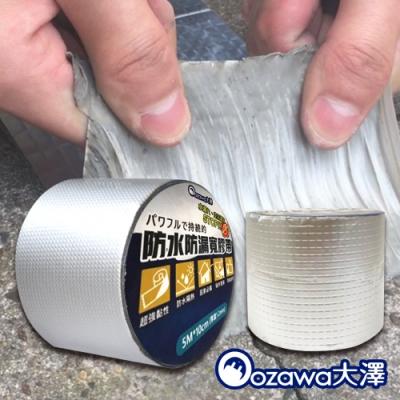 OZAWA 大澤 超強防水補漏耐高溫丁基膠帶10cm