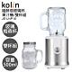 Kolin歌林隨鮮瓶玻璃杯果汁機(雙杯組) JE-LNP16 product thumbnail 1