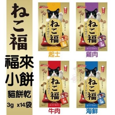 日清《福來小餅》3g x14袋 4種口味可選 貓餅乾零食(5包組)
