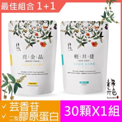 青果卉色 輕井捷(30顆/袋)+亮金晶(30顆/袋)