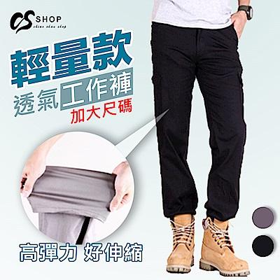 CS衣舖 加大尺碼42-50腰輕薄透氣工作褲