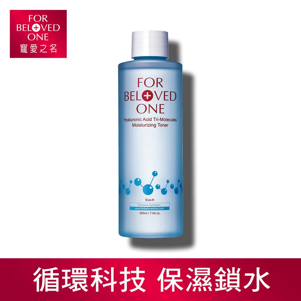 寵愛之名 三分子玻尿酸保濕化妝水200ml