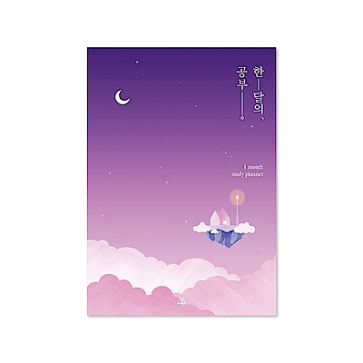 Second Mansion 夢幻月光單月A5讀書計畫日誌-04幻紫星月