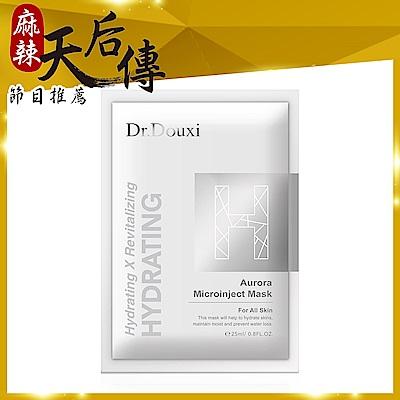 Dr.Douxi朵璽  極光微導保水面膜 單片入